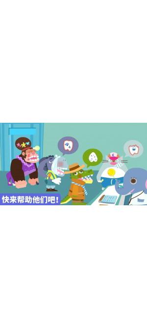 动物牙医-宝宝巴士截图1