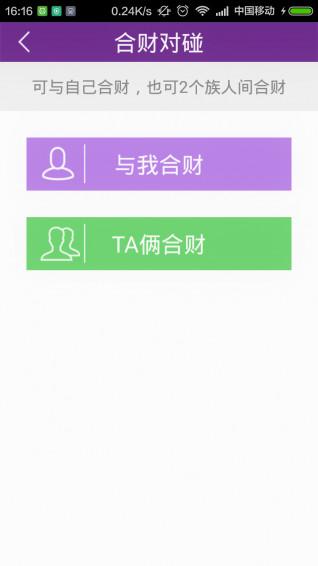 密码酷app截图4