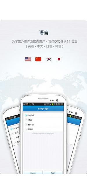 免费国际电话截图2