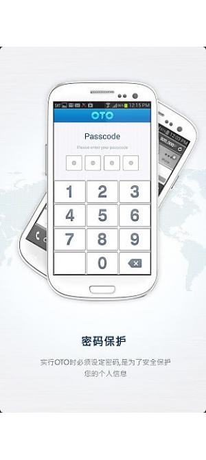 免费国际电话截图4