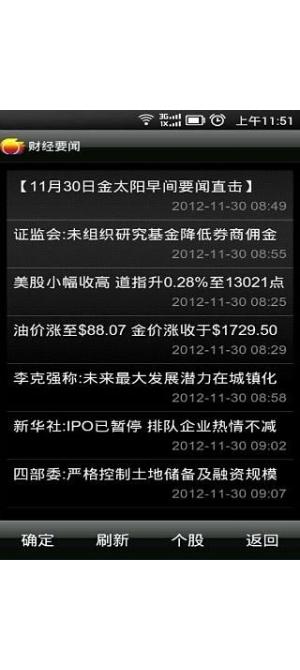 金太阳炒股软件截图5