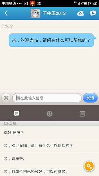 千牛工作台 for android截图2