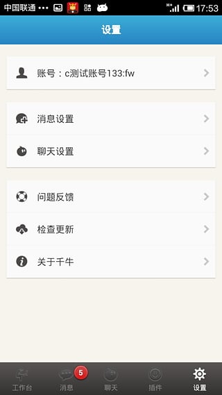 千牛工作台 for android截图3