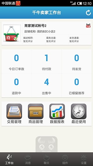 千牛工作台 for android截图5
