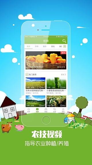 农管家 for android截图2