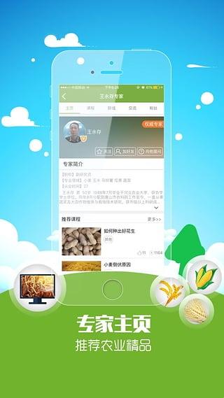 农管家 for android截图5