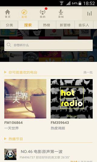 荔枝FM截图4