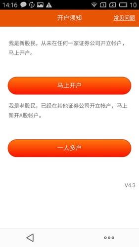 平安自助开户 for android截图1