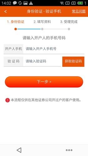 平安自助开户 for android截图2