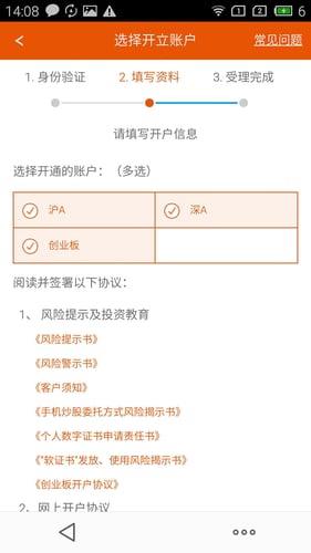 平安自助开户 for android截图5