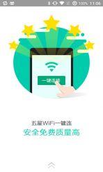 騰訊WiFi管家