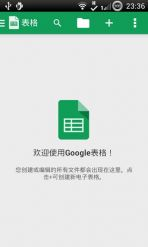 Google表格 Google Sheets截图1