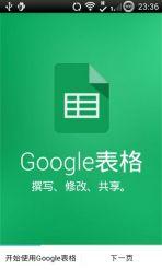 Google表格 Google Sheets截图4