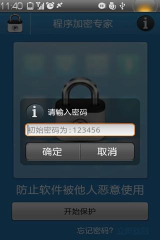 程序加密截图4