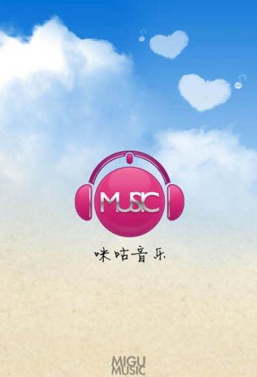 咪咕音乐app截图1
