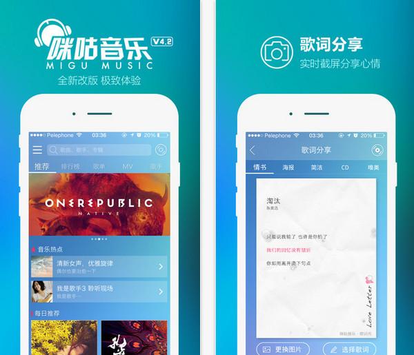咪咕音乐app截图4