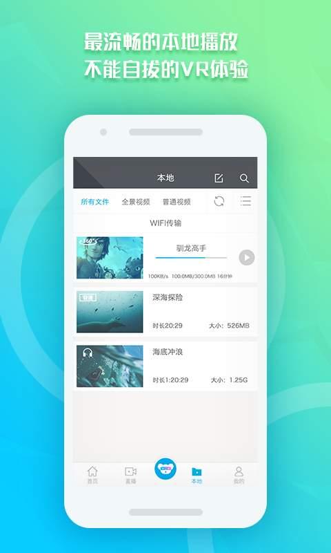 VR播播官网手机版