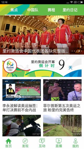 CCTV5截图1