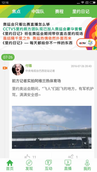 CCTV5截图4