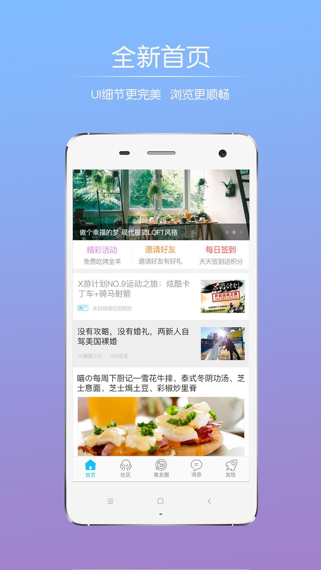 莱芜圈app截图2