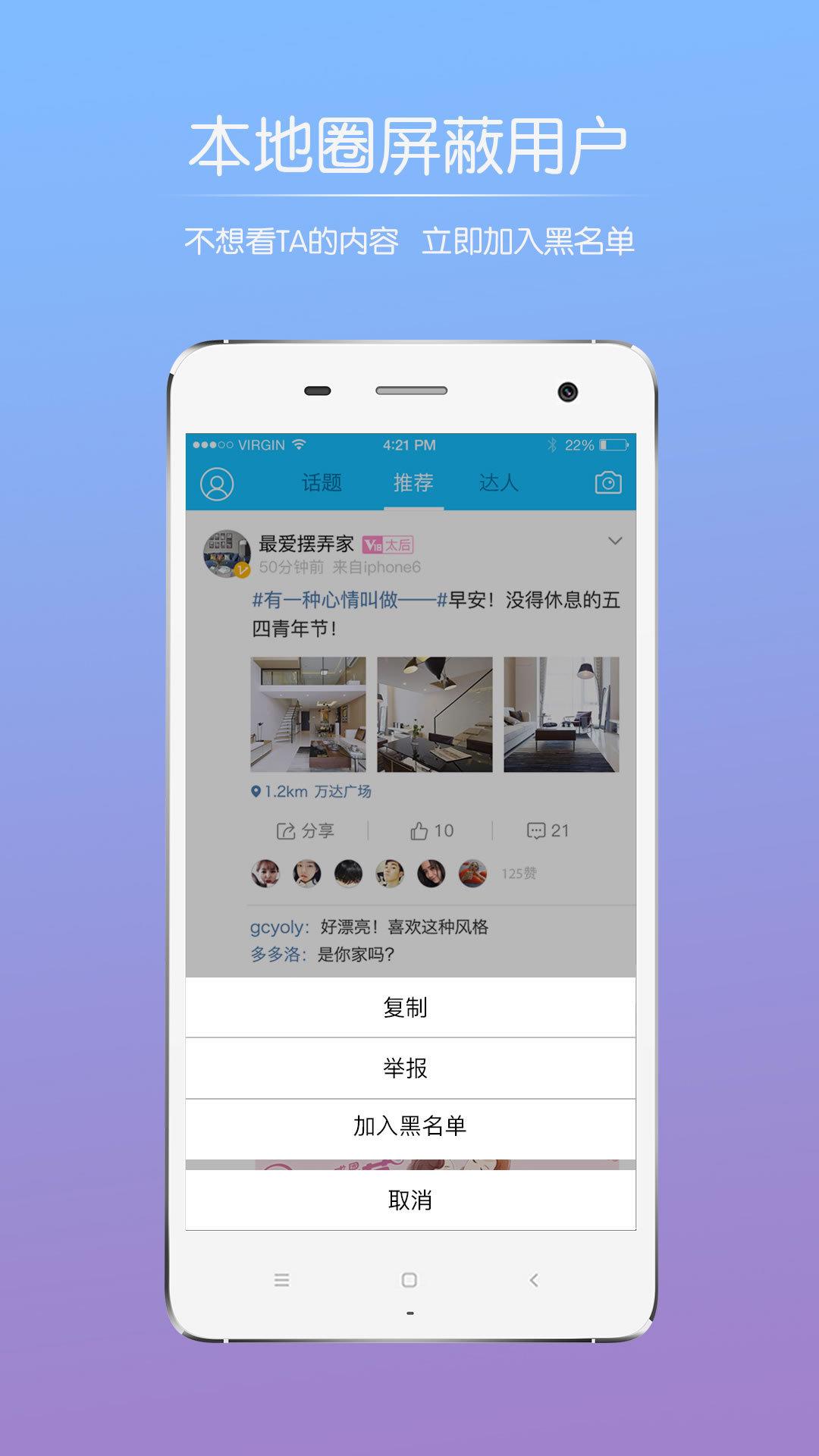 莱芜圈app截图5