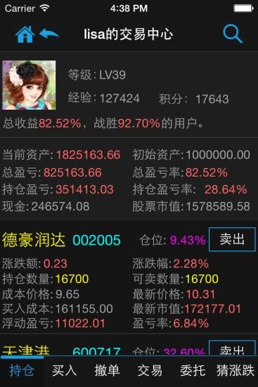 牛股宝模拟炒股票截图3