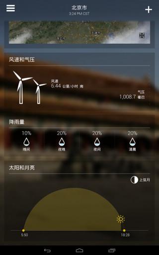 雅虎天气截图1