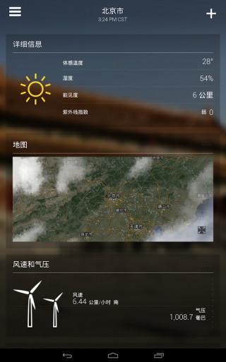 雅虎天气截图2