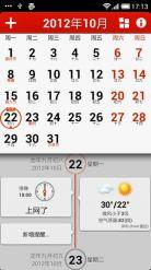 生活日历截图3