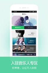 手机QQ音乐截图1