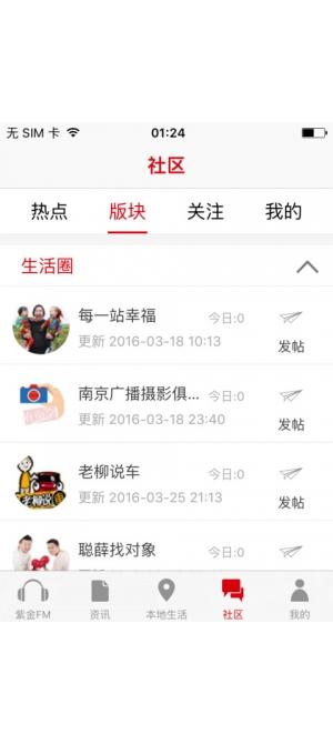 在南京截图4