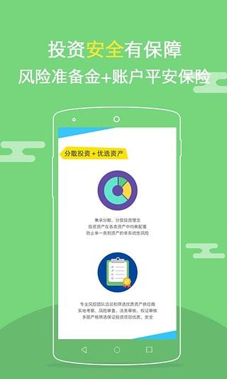 天财宝app截图2