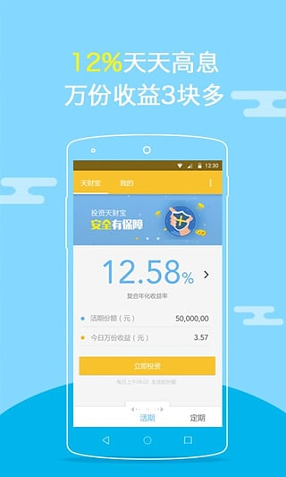 天财宝app截图4