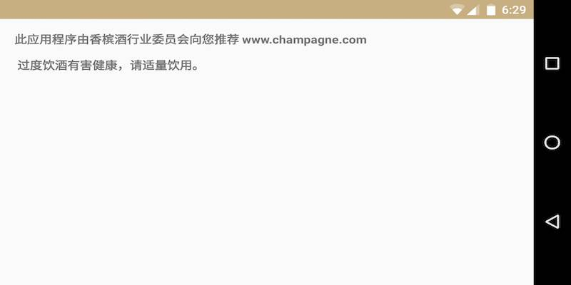 360香槟截图4