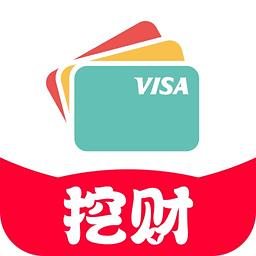 挖财信用卡管家