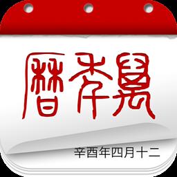 万年历-农历黄历日历提醒LOGO