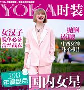 YOKA时装