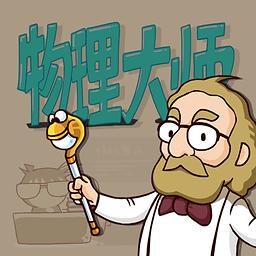 物理大师LOGO