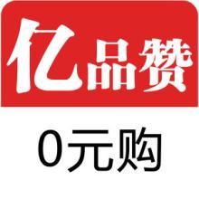 亿品赞段首LOGO