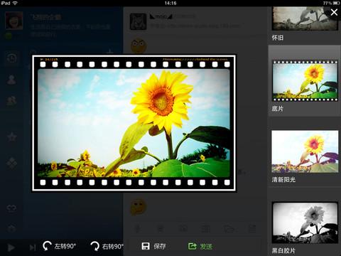 騰訊QQ HD 2015