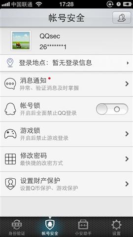 QQ安全中心截图5