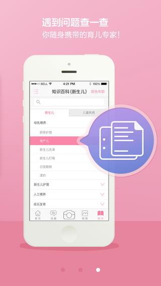 搜狐育儿 For iphone截图1