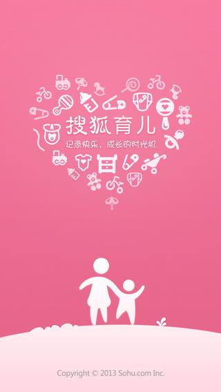 搜狐育儿 For iphone截图3