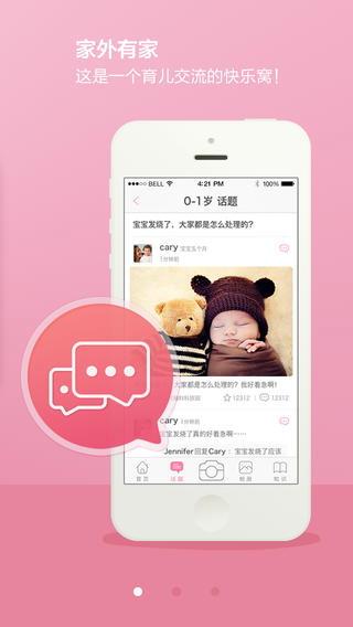 搜狐育儿 For iphone截图4