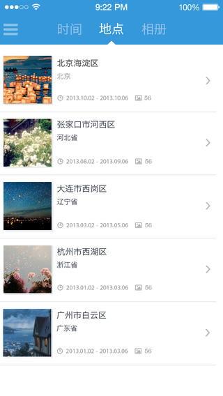 搜狐相册 For iphone截图5