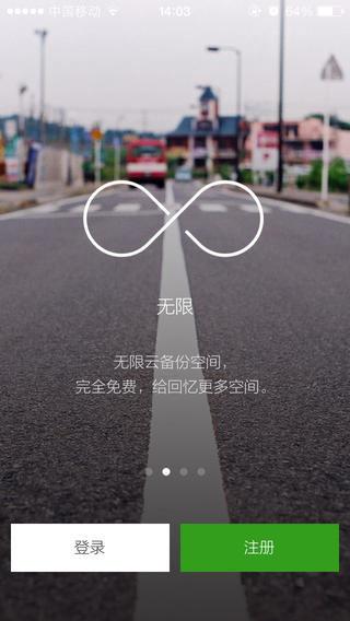 豌豆荚云相册 For iphone截图1