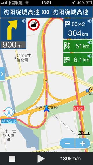 悠悠导航(最新地图)截图3