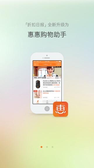 惠惠购物助手 For iphone截图1