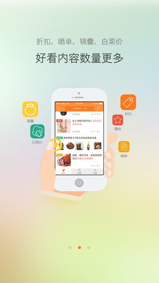 惠惠购物助手 For iphone截图2
