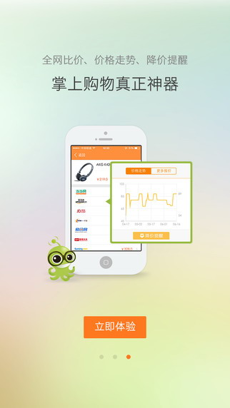 惠惠购物助手 For iphone截图3